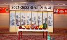 2021~2022 출범기원제